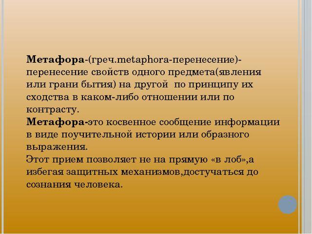 Метафора-(греч.metaphora-перенесение)-перенесение свойств одного предмета(явл...