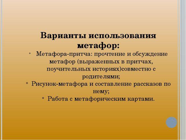 Варианты использования метафор: Метафора-притча: прочтение и обсуждение метаф...
