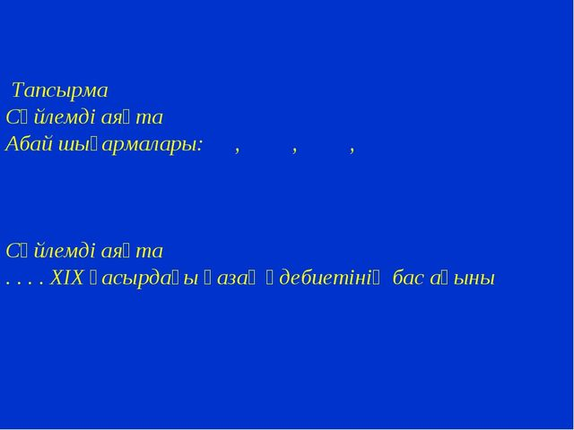 Тапсырма Сөйлемді аяқта Абай шығармалары:,,, Сөйлемді аяқта . . . . ХІХ...