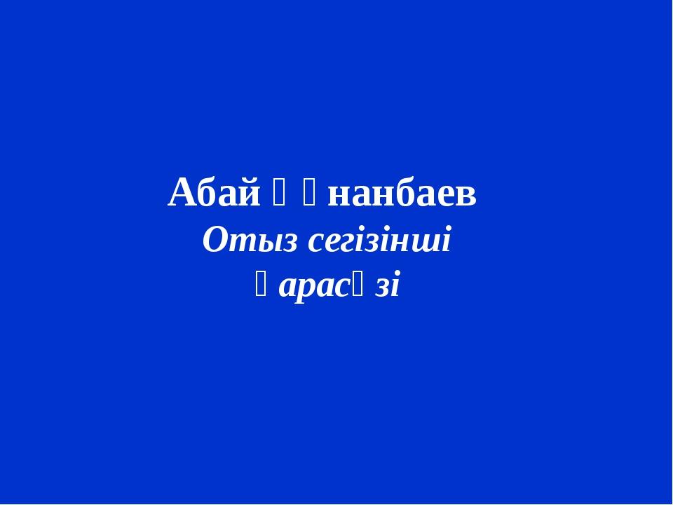 Абай Құнанбаев Отыз сегізінші қарасөзі