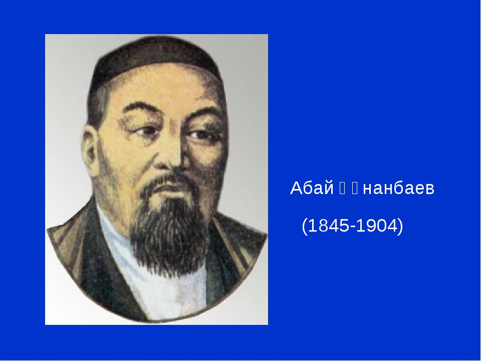 (1845-1904) Абай Құнанбаев