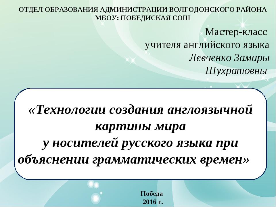 «Технологии создания англоязычной картины мира у носителей русского языка при...