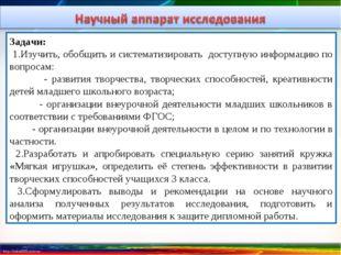 Задачи: 1.Изучить, обобщить и систематизировать доступную информацию по вопро