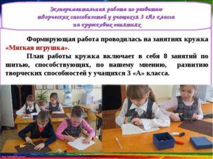 Экспериментальная работа по развитию творческих способностей у учащихся 3 «А