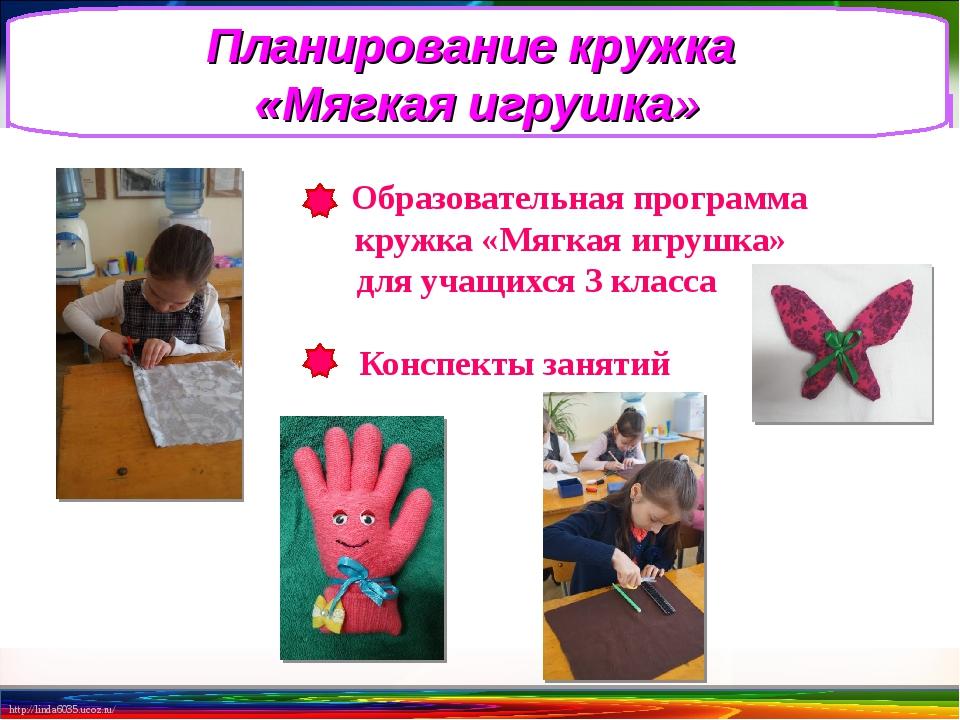 Образовательная программа кружка «Мягкая игрушка» для учащихся 3 класса Ко...