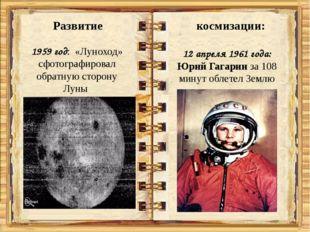 Развитие космизации: 1959 год: «Луноход» сфотографировал обратную сторону Лу