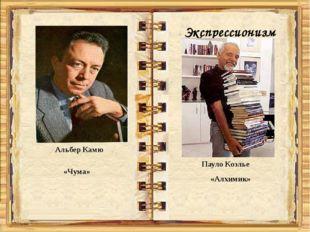 Экспрессионизм Альбер Камю «Чума» Пауло Коэлье «Алхимик»
