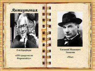 Антиутопия Рэй Бредбери «450 градусов по Фаренгейту» Евгений Иванович Замяти