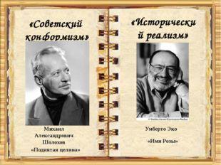 «Советский конформизм» Михаил Александрович Шолохов «Поднятая целина» «Истор