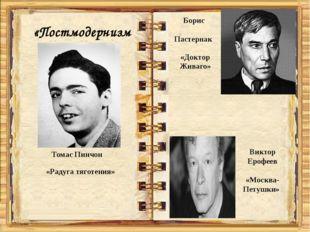 «Постмодернизм» Томас Пинчон «Радуга тяготения» Борис Пастернак «Доктор Жива