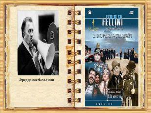 Фредерике Феллини