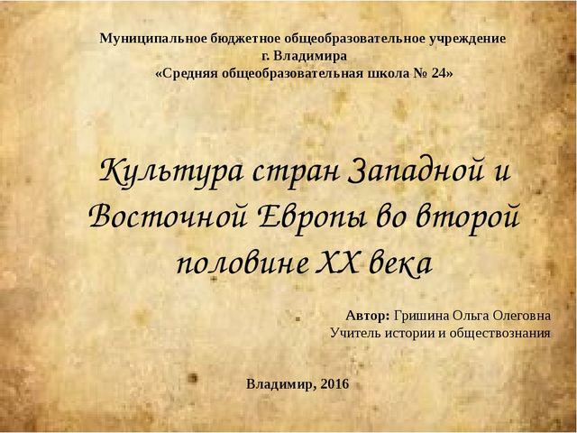 Муниципальное бюджетное общеобразовательное учреждение г. Владимира «Средняя...