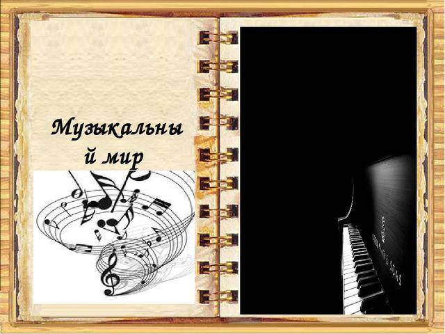 Музыкальный мир