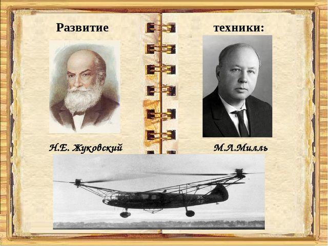 Развитие техники: Н.Е. Жуковский М.Л.Милль
