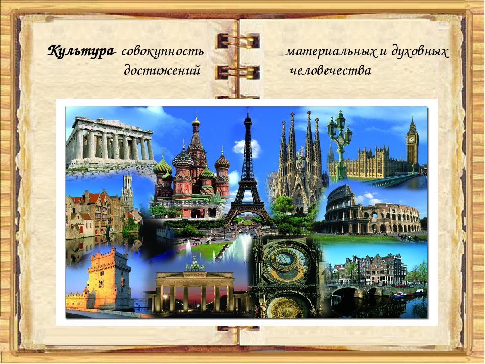Культура- совокупность материальных и духовных достижений человечества