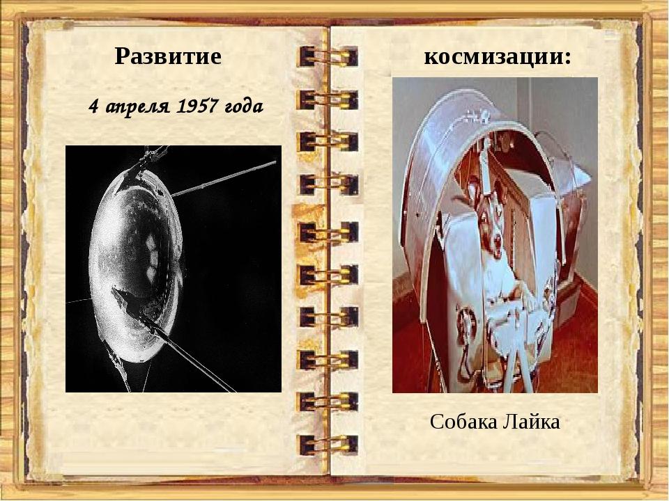 Развитие космизации: 4 апреля 1957 года Собака Лайка