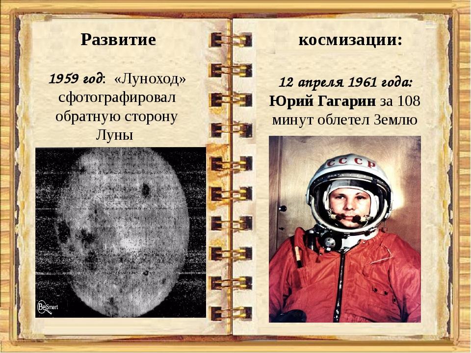Развитие космизации: 1959 год: «Луноход» сфотографировал обратную сторону Лу...