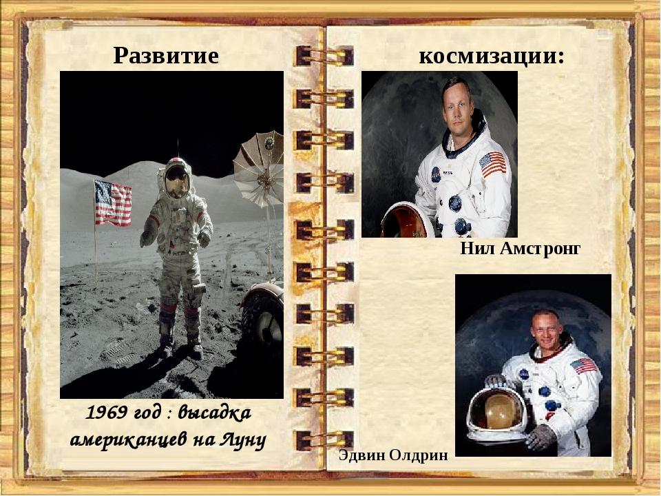Развитие космизации: 1969 год : высадка американцев на Луну Нил Амстронг Эдв...