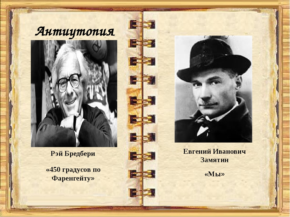 Антиутопия Рэй Бредбери «450 градусов по Фаренгейту» Евгений Иванович Замяти...