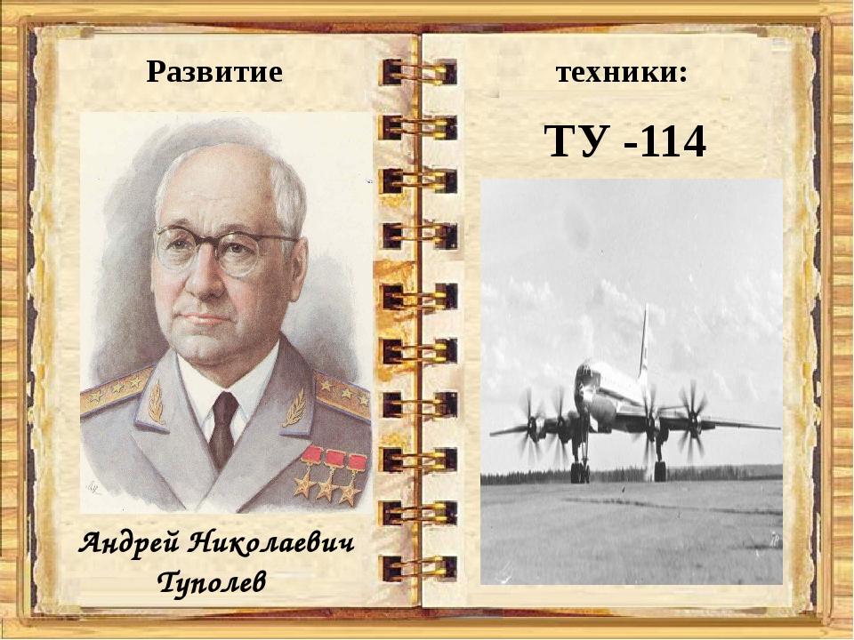 Развитие техники: Андрей Николаевич Туполев ТУ -114