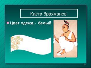 * Каста брахманов Цвет одежд - белый