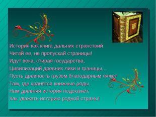 История как книга дальних странствий Читай ее, не пропускай страницы! Идут в