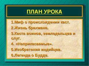 ПЛАН УРОКА 1.Миф о происхождении каст. 2.Жизнь брахмана. 3.Каста воинов, земл