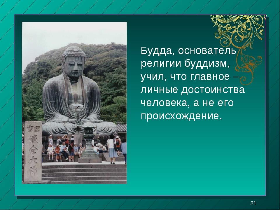 * Будда, основатель религии буддизм, учил, что главное – личные достоинства ч...