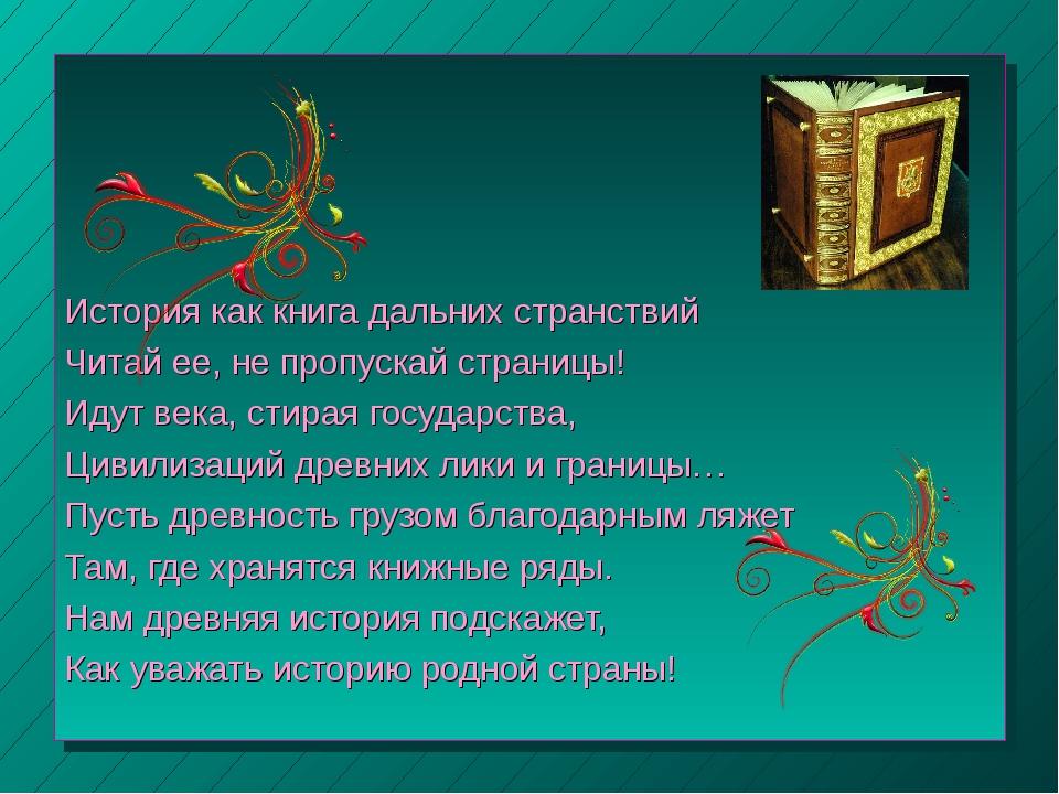 История как книга дальних странствий Читай ее, не пропускай страницы! Идут в...