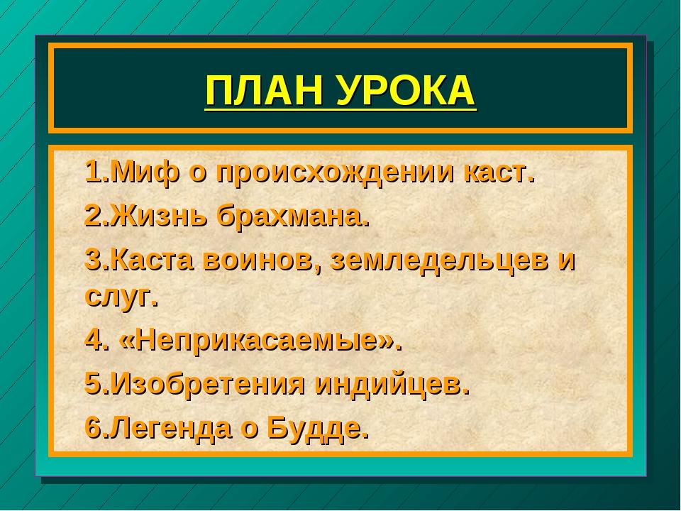 ПЛАН УРОКА 1.Миф о происхождении каст. 2.Жизнь брахмана. 3.Каста воинов, земл...