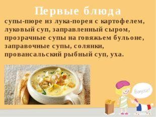 Первые блюда супы-пюре из лука-порея с картофелем, луковый суп, заправленный