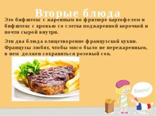 Вторые блюда Это бифштекс с жаренным во фритюре картофелем и бифштекс с кровь