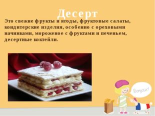 Десерт Это свежие фрукты и ягоды, фруктовые салаты, кондитерские изделия, осо
