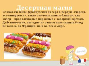 Десертная магия Словосочетаниефранцузский десертв первую очередь ассоциируе