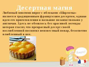 Десертная магия Любимый многими пирог с яблоками «Шарлотка» является традицио