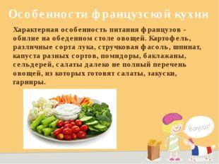 Особенности французской кухни Характерная особенность питания французов - оби