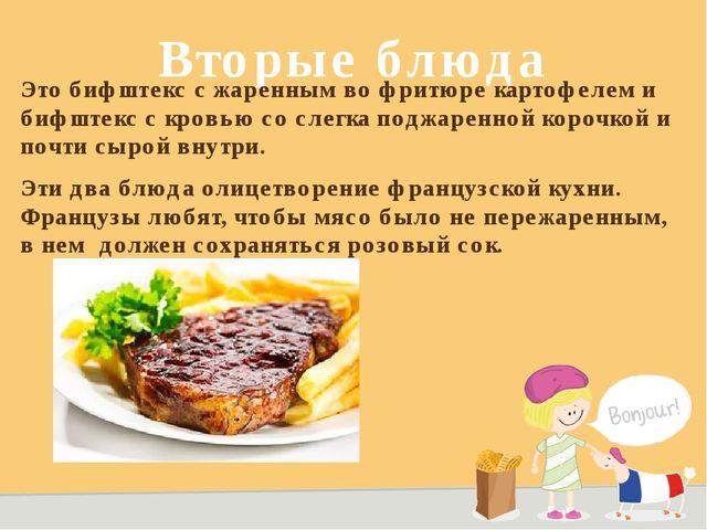Вторые блюда Это бифштекс с жаренным во фритюре картофелем и бифштекс с кровь...