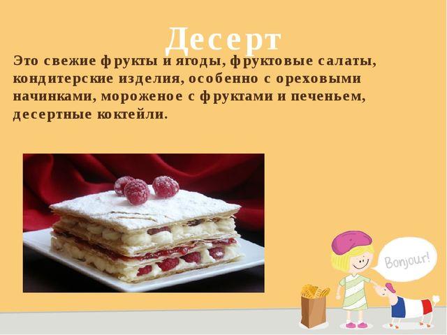 Десерт Это свежие фрукты и ягоды, фруктовые салаты, кондитерские изделия, осо...