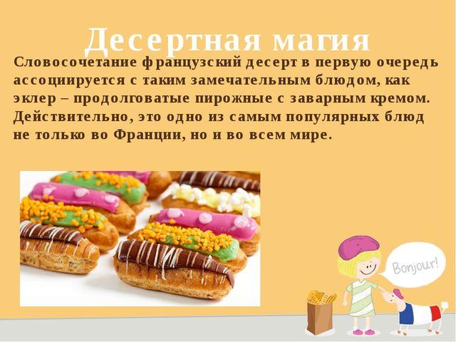 Десертная магия Словосочетаниефранцузский десертв первую очередь ассоциируе...