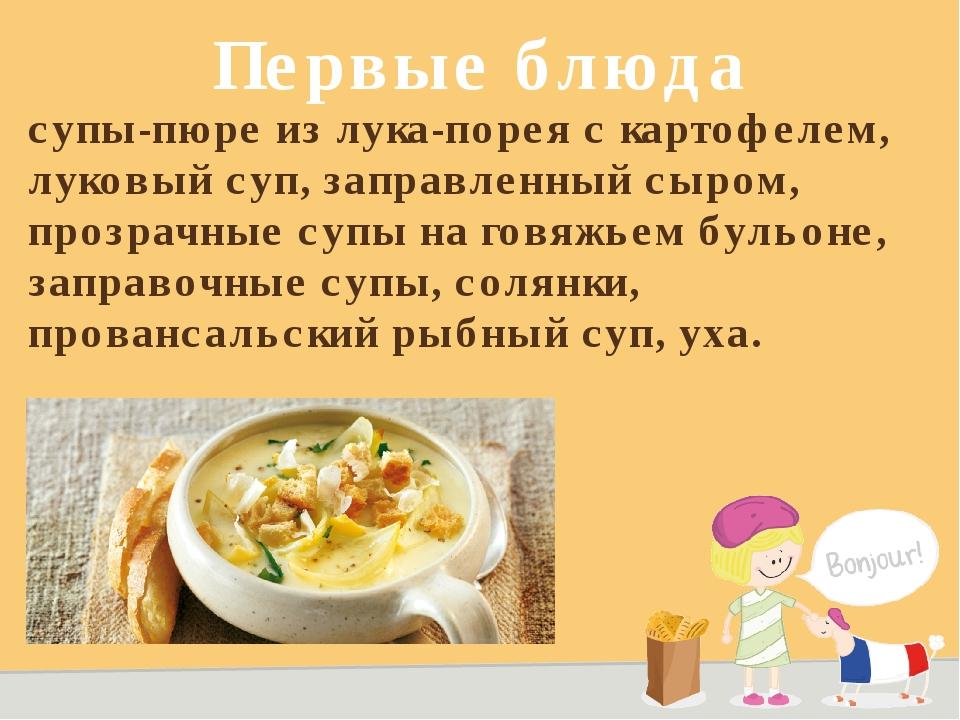 Первые блюда супы-пюре из лука-порея с картофелем, луковый суп, заправленный...