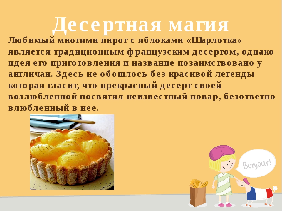 Десертная магия Любимый многими пирог с яблоками «Шарлотка» является традицио...