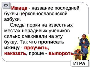 Ижица - название последней буквы церковнославянской азбуки. Следы порки на и