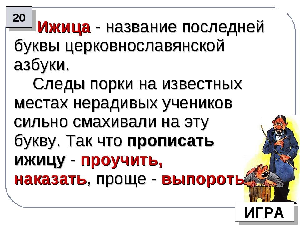 Ижица - название последней буквы церковнославянской азбуки. Следы порки на и...