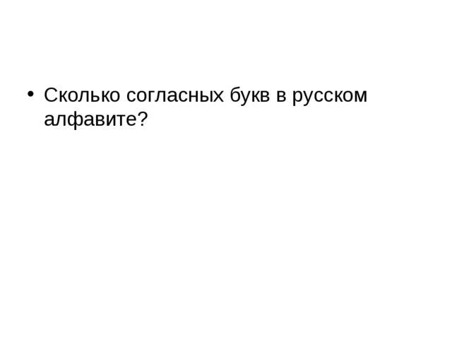 Сколько согласных букв в русском алфавите?
