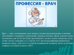 Врач — лицо, посвящающее свои знания и умения предупреждению и лечению заболе