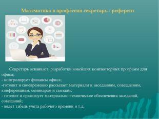 Математика в профессии секретарь - референт Секретарь осваивает разработки