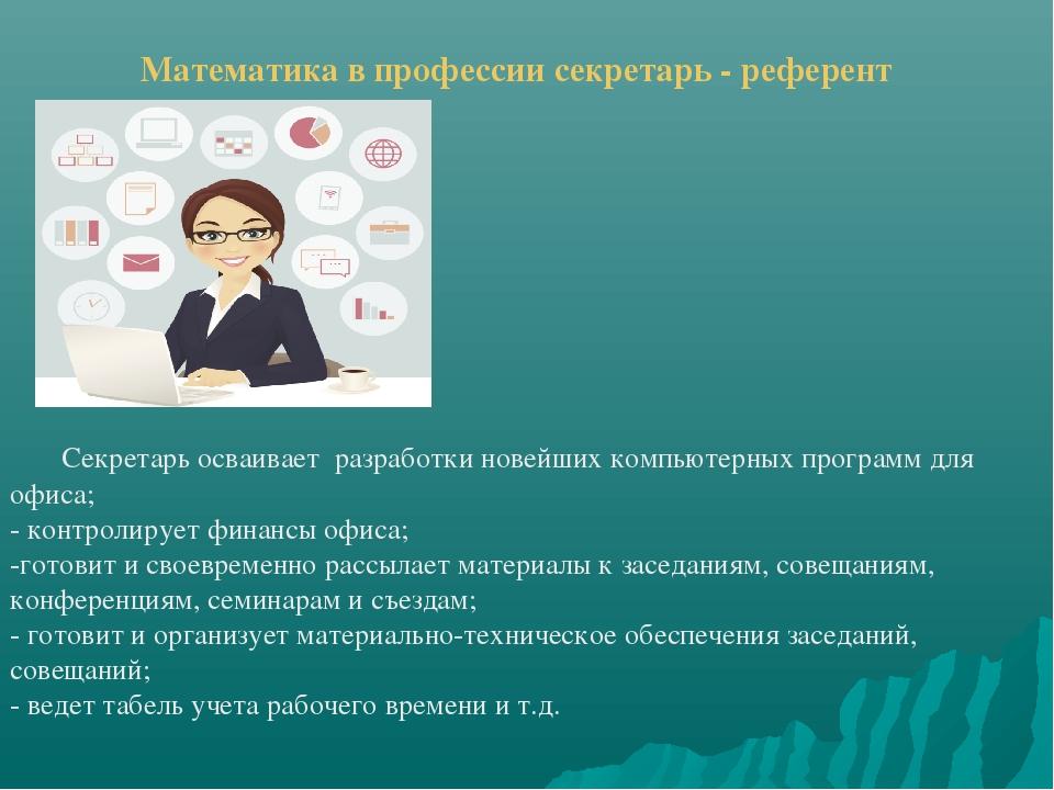 Математика в профессии секретарь - референт Секретарь осваивает разработки...