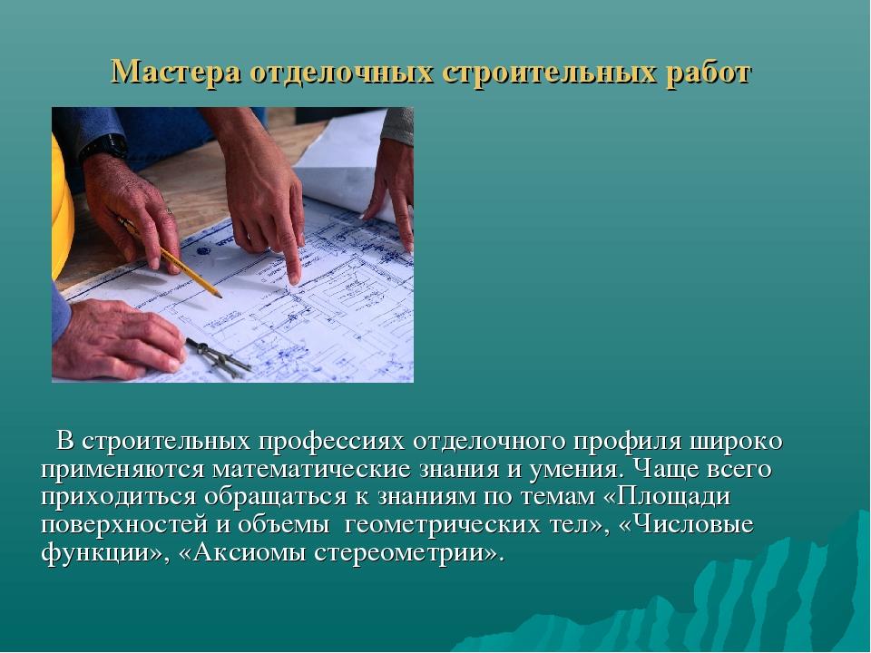 Мастера отделочных строительных работ В строительных профессиях отделочного п...
