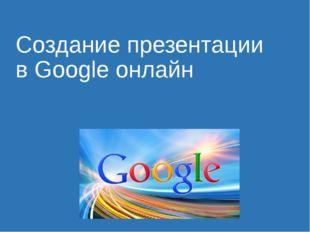 Создание презентации в Google онлайн