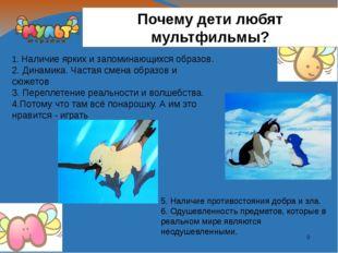 Почему дети любят мультфильмы? 1. Наличие ярких и запоминающихся образов. 2.